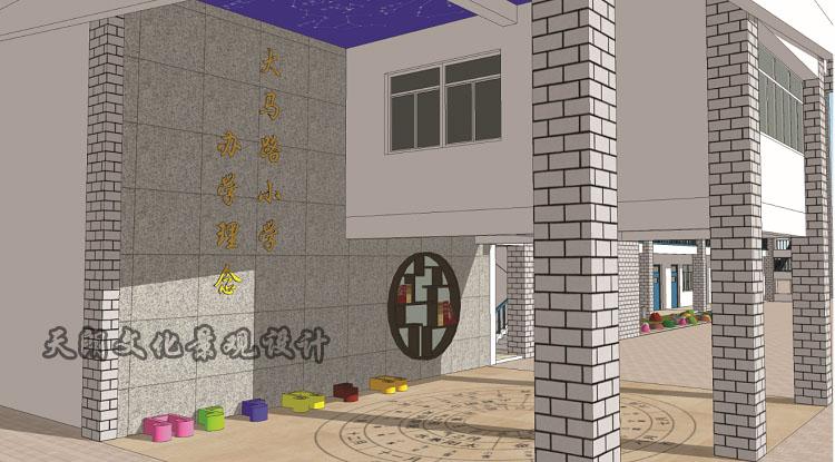 天朗设计大马路小学效果图