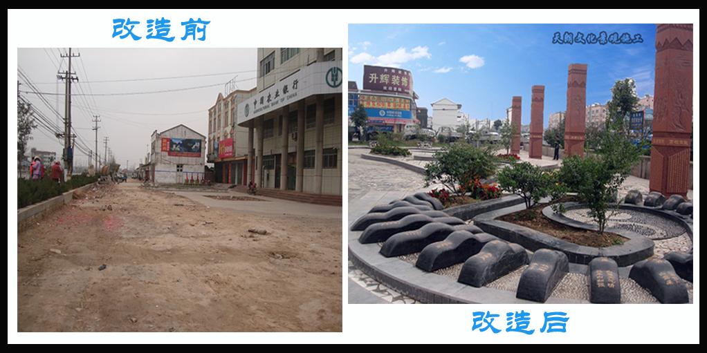 张集镇街道改造广场对比图