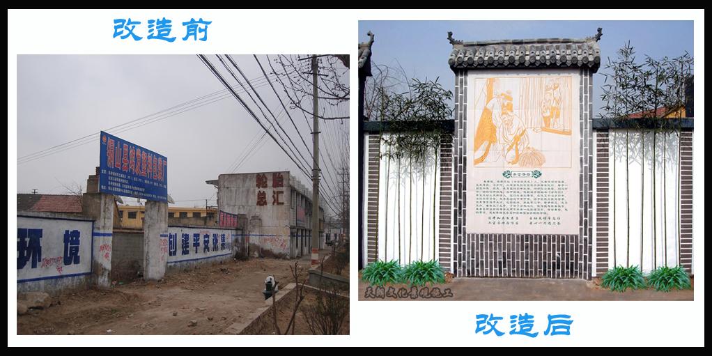 张集镇街道改造围墙对比图